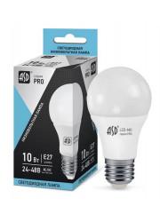 Лампа светодиодная низковольтная LED-MO-24/48В-PRO 10Вт 24-48В E27 4000К 800Лм ASD 4690612006987
