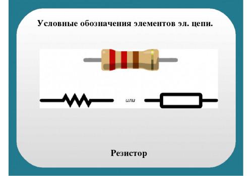 Для чего используются резисторы?