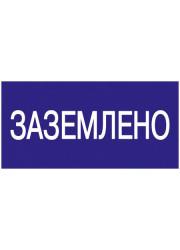 Знак Заземлено 200х100 ИЭК YPC10-ZAZEM-5-010